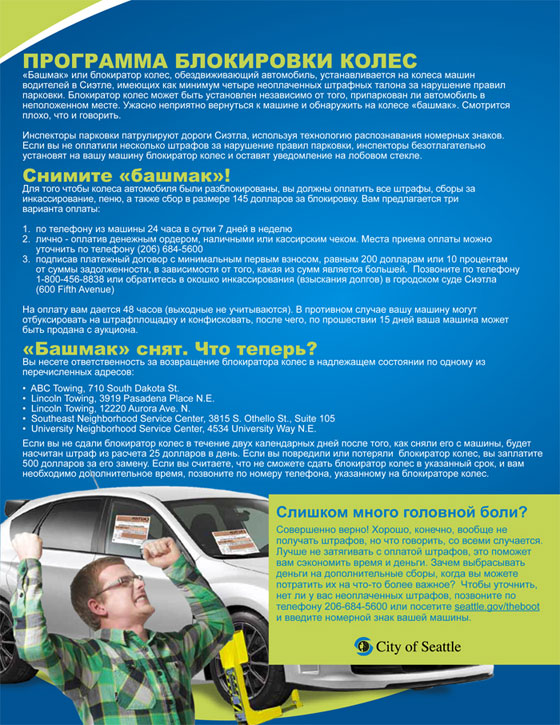 Russian one sheet on Scofflaw Ordinance