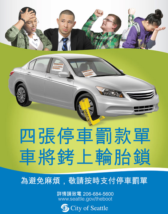 Chinese language print add Scofflaw Ordinance